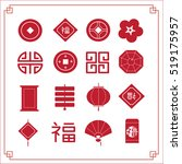 chinese happy new year 2017... | Shutterstock .eps vector #519175957