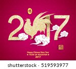 chinese new year 2017 vector... | Shutterstock .eps vector #519593977