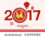 chinese new year 2017 vector... | Shutterstock .eps vector #519593983