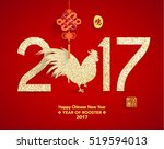 chinese new year 2017 vector... | Shutterstock .eps vector #519594013