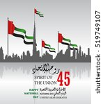 united arab emirates   uae  ... | Shutterstock .eps vector #519749107