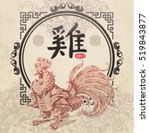 Chinese Zodiac Cartoon Rooster...