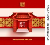 chinese new year temple... | Shutterstock .eps vector #520424437
