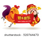chinese god of wealth and... | Shutterstock .eps vector #520764673