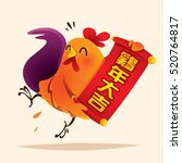 rooster design. chinese new... | Shutterstock .eps vector #520764817