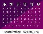 hindi alphabets and script | Shutterstock .eps vector #521283673