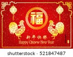 chinese new year year of... | Shutterstock .eps vector #521847487