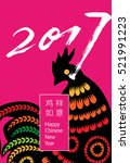 vector 2017 happy new year card ...   Shutterstock .eps vector #521991223