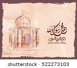 birthday of the prophet... | Shutterstock .eps vector #522273103