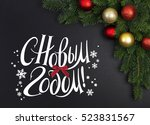 christmas fir branches with... | Shutterstock . vector #523831567