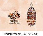birthday of the prophet... | Shutterstock .eps vector #523912537