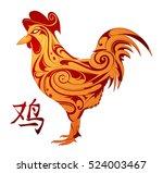 rooster paper cut figure.... | Shutterstock .eps vector #524003467