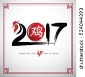 Chinese Calligraphy 2017  Year...