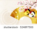 rooster chicken new year's card ... | Shutterstock .eps vector #524897503
