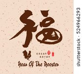 chinese calligraphy translation ...   Shutterstock .eps vector #524966293
