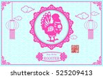 happy chinese new year 2017... | Shutterstock .eps vector #525209413