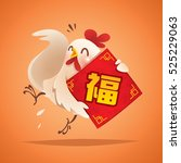 rooster design. chinese new... | Shutterstock .eps vector #525229063