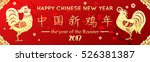 horizontal banner for chinese... | Shutterstock .eps vector #526381387