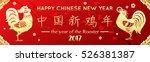 horizontal banner for chinese... | Shutterstock .eps vector #526381387