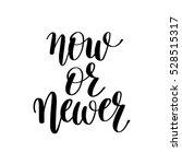 now or never motivation... | Shutterstock .eps vector #528515317