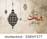 birthday of the prophet... | Shutterstock .eps vector #528547177