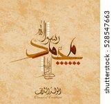 birthday of the prophet... | Shutterstock .eps vector #528547663