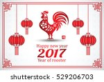 happy chinese new year 2017... | Shutterstock .eps vector #529206703
