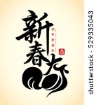 chinese new year calligraphic... | Shutterstock .eps vector #529335043
