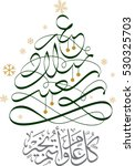 merry christmas calligraphy in... | Shutterstock .eps vector #530325703