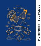 chinese new year of the rooster.... | Shutterstock .eps vector #530502883
