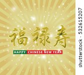 chinese people like to... | Shutterstock .eps vector #532615207