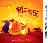 happy new year   the year of... | Shutterstock .eps vector #532677007