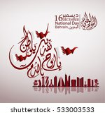 bahrain national day  bahrain... | Shutterstock .eps vector #533003533
