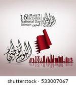 bahrain national day  bahrain... | Shutterstock .eps vector #533007067