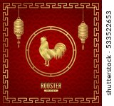 happy chinese new year 2017... | Shutterstock .eps vector #533522653