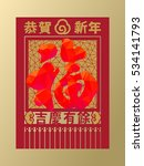 chinese new year traditional... | Shutterstock .eps vector #534141793