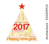 2017 happy new year in... | Shutterstock . vector #534339913