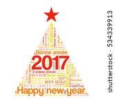 2017 happy new year in... | Shutterstock . vector #534339913
