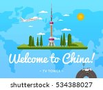 welcome to china poster with...   Shutterstock .eps vector #534388027