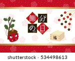 japanese traditional event ... | Shutterstock .eps vector #534498613