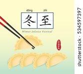 dong zhi means winter solstice... | Shutterstock .eps vector #534597397