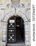 jerusalem  israel   april 28 ... | Shutterstock . vector #537336697
