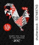 happy chinese new year 2017 ... | Shutterstock . vector #537485743