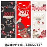vector rooster paper cut... | Shutterstock .eps vector #538027567