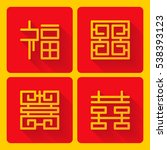 square version of chinese four... | Shutterstock .eps vector #538393123
