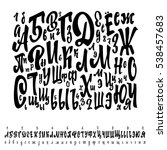 cyrillic alphabet. a set of... | Shutterstock .eps vector #538457683