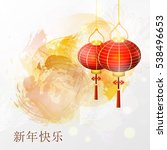 postcard chinese new year...   Shutterstock .eps vector #538496653