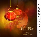 chinese  festive traditional...   Shutterstock . vector #538500313