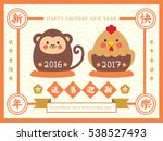 chinese new year greeting card... | Shutterstock .eps vector #538527493