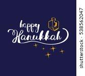 vector hanukkah background with ... | Shutterstock .eps vector #538562047